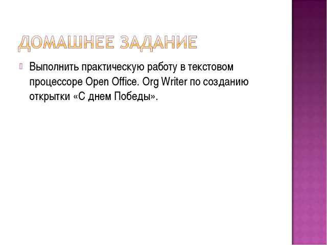 Выполнить практическую работу в текстовом процессоре Open Office. Org Writer...