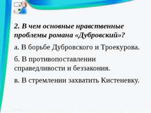 2. В чем основные нравственные проблемы романа «Дубровский»? а. В борьбе Дубр