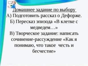 Домашнее задание по выбору А) Подготовить рассказ о Дефорже. Б) Пересказ эпи