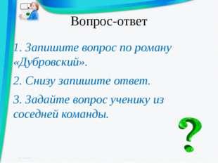 Вопрос-ответ 1. Запишите вопрос по роману «Дубровский». 2. Снизу запишите отв