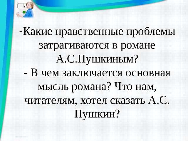 -Какие нравственные проблемы затрагиваются в романе А.С.Пушкиным? - В чем зак...
