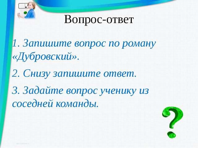 Вопрос-ответ 1. Запишите вопрос по роману «Дубровский». 2. Снизу запишите отв...
