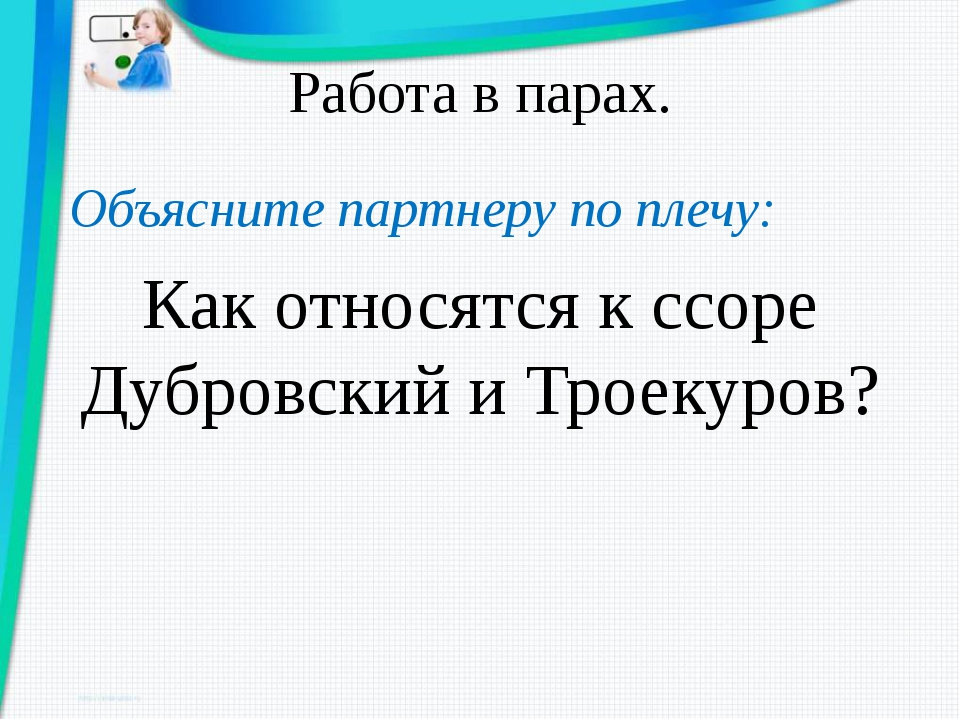 Работа в парах. Объясните партнеру по плечу: Как относятся к ссоре Дубровский...