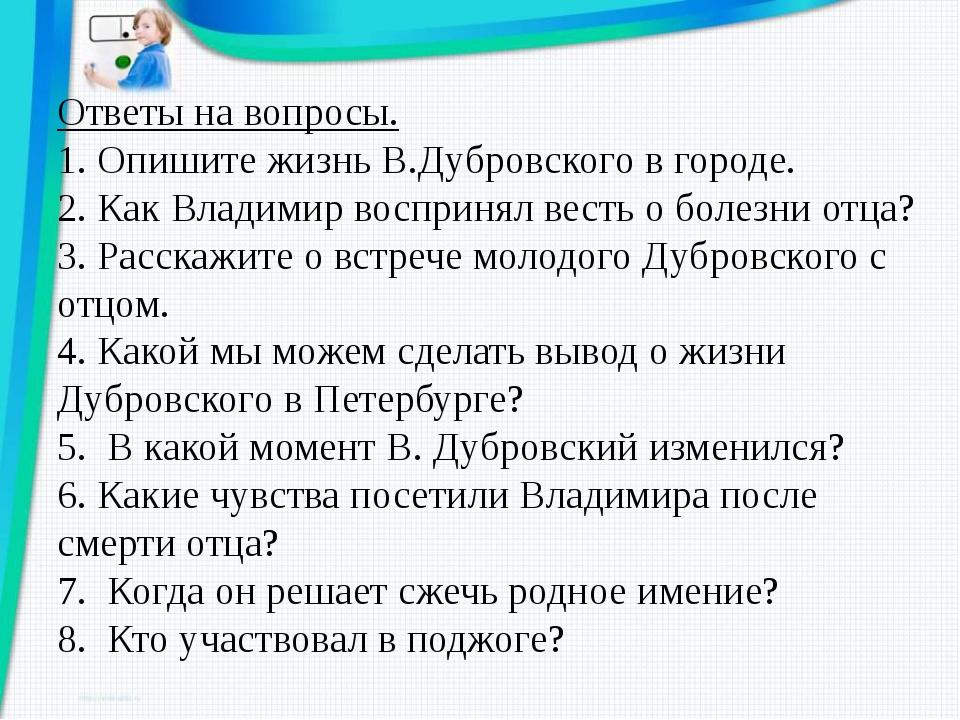Ответы на вопросы. 1. Опишите жизнь В.Дубровского в городе. 2. Как Владимир в...