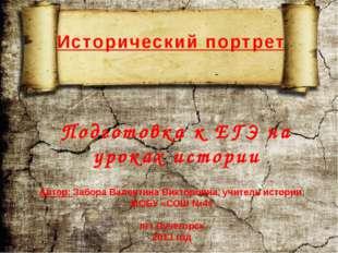 Главнокомандующий М. И. Кутузов 1 армия М. Барклай де Толли 3 армия А. П. Тор