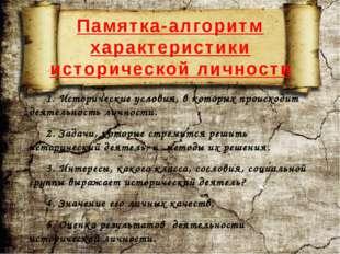 1. Исторические условия, в которых происходит деятельность личности. 2. Задач