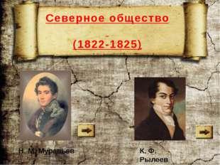 Источники http://ru.wikipedia.org http://hrono.info/biograf/bio_s/speranski_m