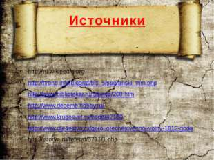 Спасибо за внимание Автор: Забора Валентина Викторовна, учитель истории МОБУ
