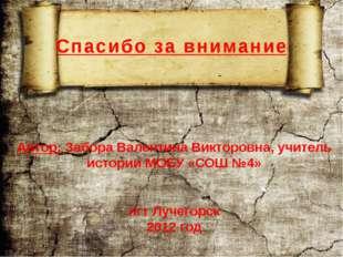 Александр I (1800-1825) Ярчайшая эпоха русской истории. Россия в экономическо