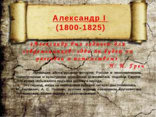 Александр I (1800-1825) Александр – любимый внук Екатерины II, для которого п