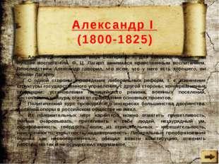 В.П. Кочубей (1768 -1834) Энергично содействовал проведению финансовой рефор