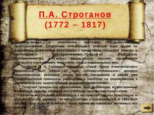 М.М. Сперанский (1772-1839) Гражданские реформы 1792-1812 гг.: период наивысш