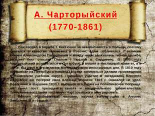 Период 1816-1839 гг.: назначен Пензенским гражданским губернатором, всё Пензе
