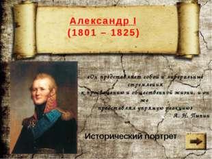 Негласный комитет (июнь 1801-сентябрь 1803) В. П. Кочубей П. А. Строганов Н.