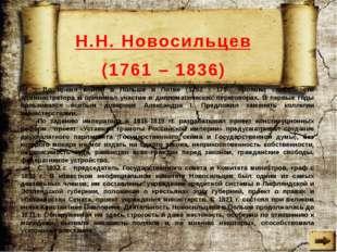 М.И. Кутузов (1745-1813) Прославленный русский полководец, генерал-фельдмарша