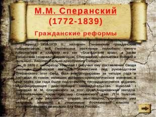 М.И. Кутузов (1745-1813) В начале Отечественной войны 1812 был избран начальн