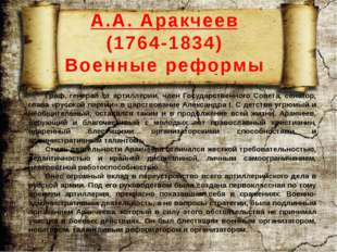 Ввёл корпусную организацию войск и новые воинские уставы, добился усовершенст