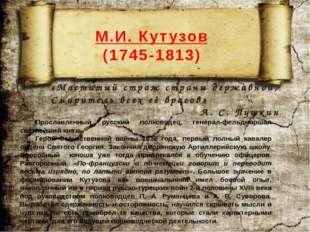 В Итальянском и Швейцарском походах А. В. Суворова в 1799 году генерал Баграт