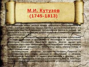 А.П. Тормасов (1752-1819) 1 июля он двинулся против фланга и тыла французских