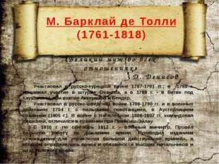 П.И.Пестель (1793-1826) Ужесточение политического режима во второй половине 1