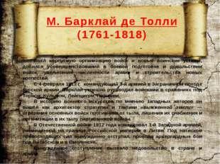 Проект П.И.Пестеля провозглашал Россию единым и неделимым государством. Предп