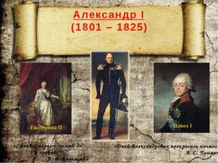 Александр I (1801 – 1825) «Сфинкс, неразгаданный до гроба» П. А. Вяземский «Д