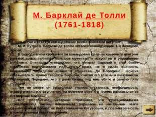 П.И.Пестель (1793-1826) 25 декабря 1825 г., за день до выступления декабристо