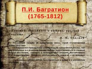 М.П. Бестужев-Рюмин (1801-1826) Памятник Михаилу Павловичу Бестужеву-Рюмину в
