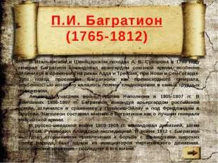 Н.М. Муравьев (1795-1843) Муравьев предлагал установление конституционной мон