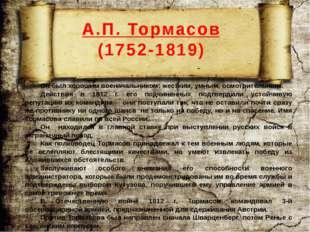 Н.М. Муравьев (1795-1843) Имел разнообразные интересы, увлекался историей и п