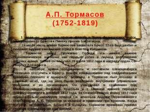 К.Ф. Рылеев (1795-1826) Состоял в петербургской масонской ложе «К пламенеющей