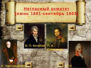 М. Барклай де Толли (1761-1818) Участвовал в русско-турецкой войне 1787-1791