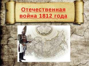 А.П. Тормасов (1752-1819) Он был хорошим военачальником: жестким, умным, осмо