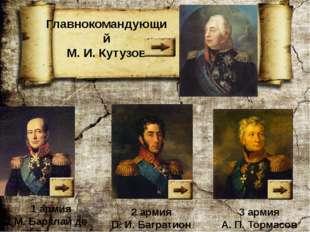 П.А. Строганов (1772 – 1817) - Участвовал в разработке программ государственн