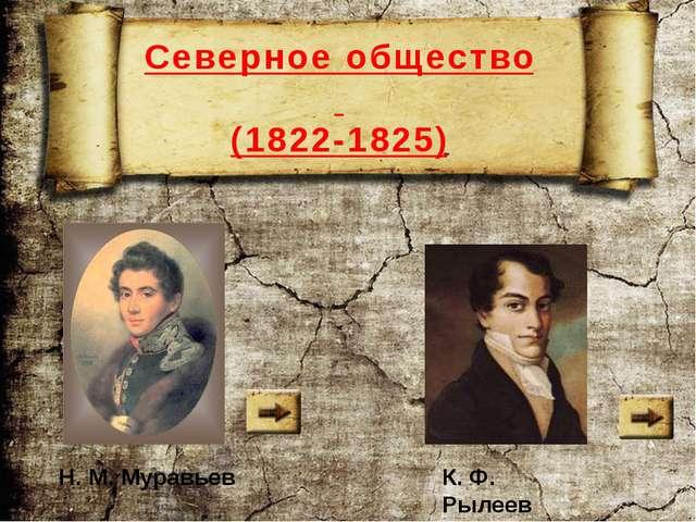Источники http://ru.wikipedia.org http://hrono.info/biograf/bio_s/speranski_m...