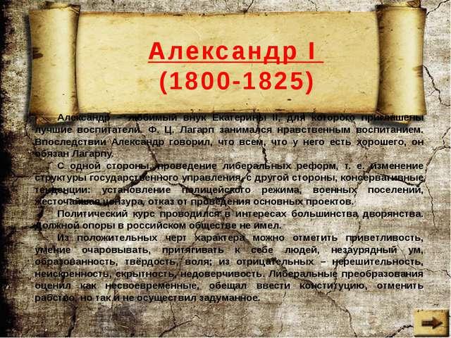 В.П. Кочубей (1768 -1834) Энергично содействовал проведению финансовой рефор...