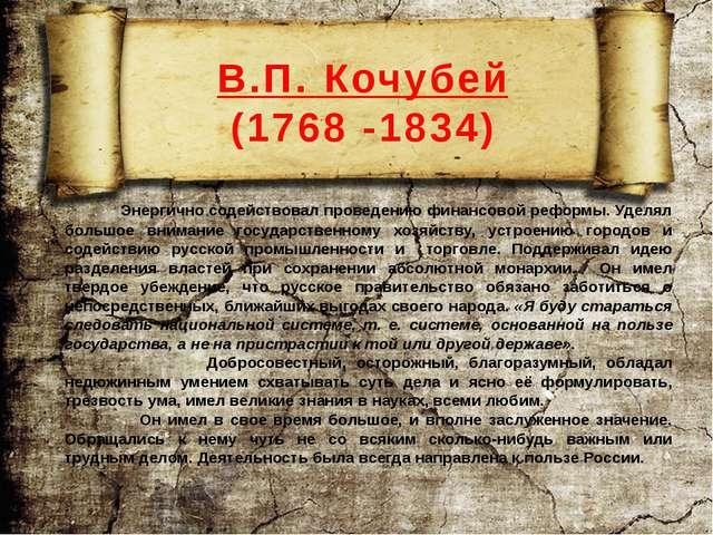 В.П. Кочубей (1768 -1834) После заключения Тильзитского мира отношения с Алек...