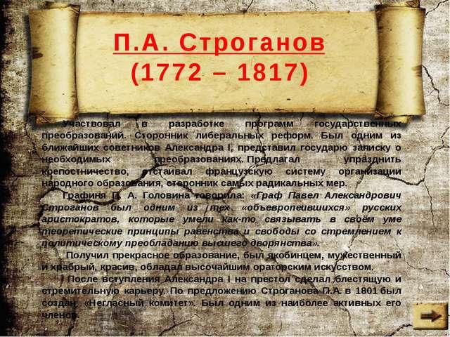 М.М. Сперанский (1772-1839) Гражданские реформы 1792-1812 гг.: период наивысш...