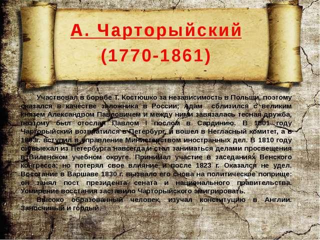 Период 1816-1839 гг.: назначен Пензенским гражданским губернатором, всё Пензе...