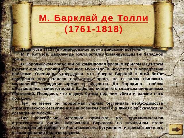 П.И.Пестель (1793-1826) 25 декабря 1825 г., за день до выступления декабристо...