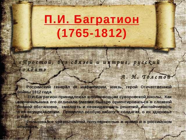 М.П. Бестужев-Рюмин (1801-1826) Памятник Михаилу Павловичу Бестужеву-Рюмину в...