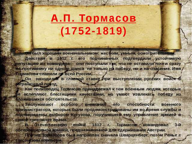 Н.М. Муравьев (1795-1843) Имел разнообразные интересы, увлекался историей и п...