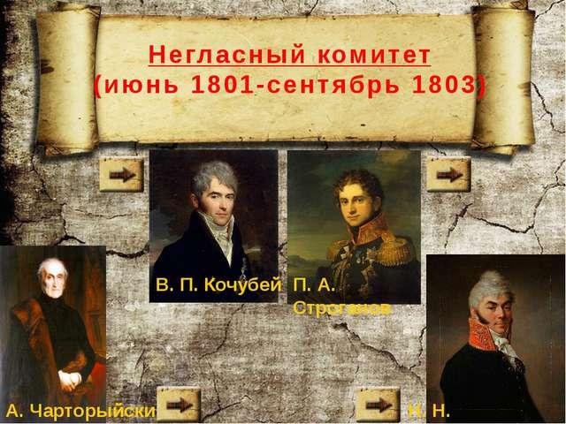 М. Барклай де Толли (1761-1818) Участвовал в русско-турецкой войне 1787-1791...