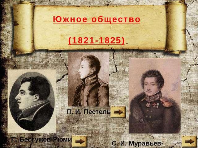 Северное общество (1822-1825) Н. М. Муравьев К. Ф. Рылеев