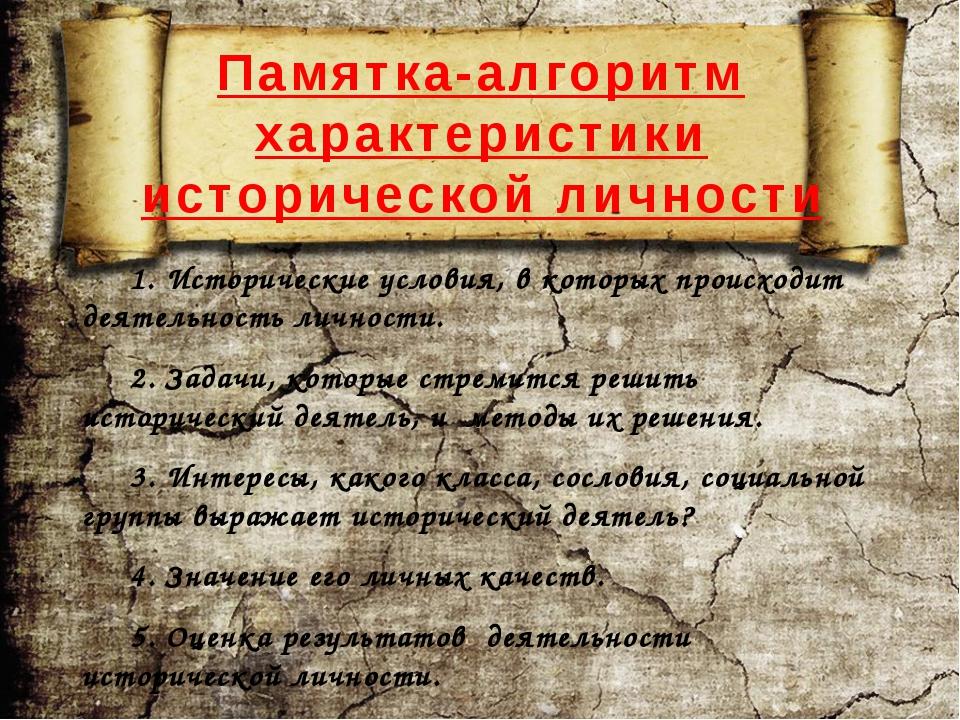 1. Исторические условия, в которых происходит деятельность личности. 2. Задач...