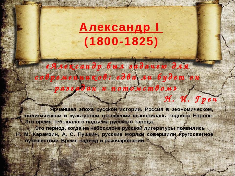 Александр I (1800-1825) Александр – любимый внук Екатерины II, для которого п...