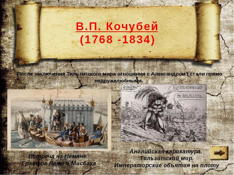 А. Чарторыйский (1770-1861) На Венском конгрессе он энергично помогал императ...