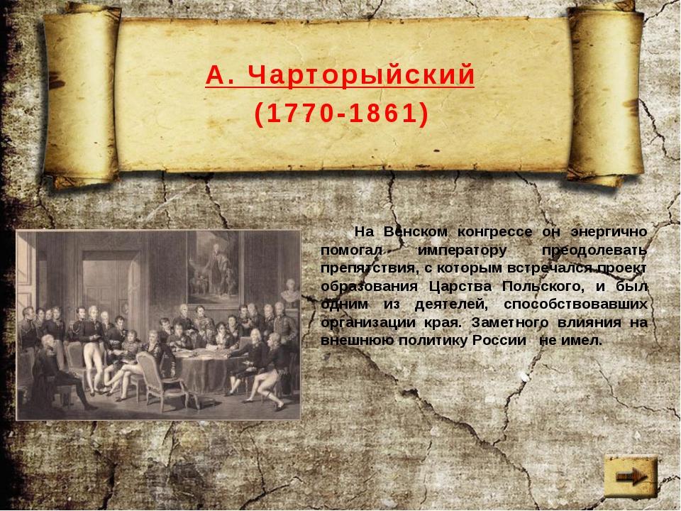 А.А. Аракчеев (1764-1834) Военные реформы В 1808 Аракчеев был назначен военны...