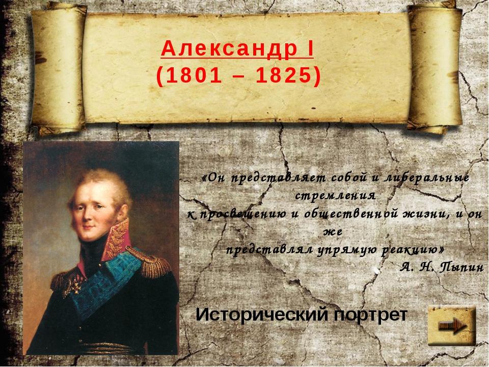Негласный комитет (июнь 1801-сентябрь 1803) В. П. Кочубей П. А. Строганов Н....