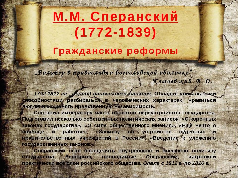 Показывал собою личный пример храбрости и неустрашимости. В 1792 г. командуя...